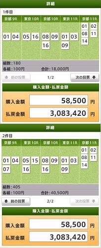 WIN5 154万円的中!